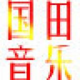 海南DJ国田